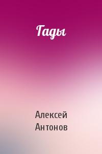 Алексей Антонов - Гады