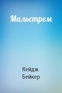 Кейдж Бейкер - Мальстрем