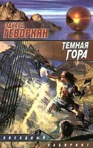 Эдуард Геворкян - Темная гора