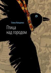Клещенко Елена - Птица над городом