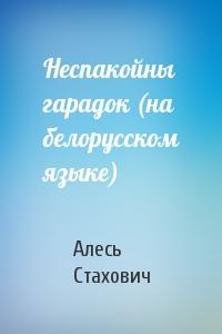 Неспакойны гарадок (на белорусском языке)
