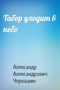 Александр Александрович Черкашин - Табор уходит в небо