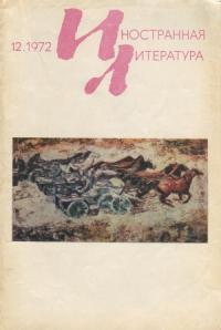 Алекс Ла Гума - В конце сезона туманов