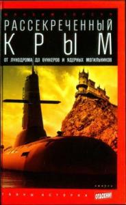 Рассекреченный Крым: От лунодрома до бункеров и ядерных могильников