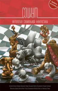 Социум (сборник)