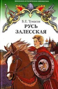 Борис Тумасов - РУСЬ ЗАЛЕССКАЯ