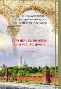 Е. Попова - «Если нельзя, но очень хочется, то можно». Выпуск №1