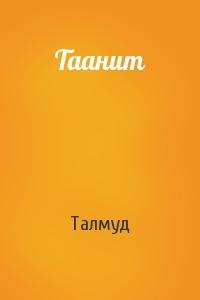 Таанит