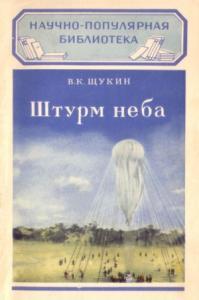 Виктор Щукин - Штурм неба