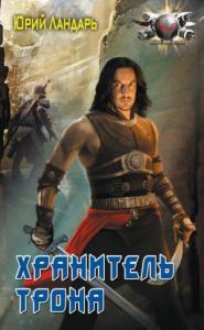 Юрий Ландарь - Хранитель трона
