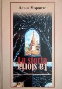 Эльза Моранте - La Storia. История. Скандал, который длится уже десять тысяч лет