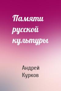 Памяти русской культуры