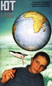 Юный техник, 2000 № 04