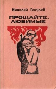 Николай Горулев - Прощайте, любимые