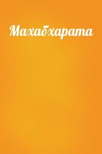 - Махабхарата