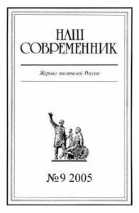 Наш Современник, 2005 № 09