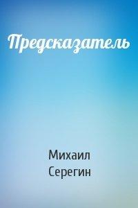 Михаил Георгиевич Серегин - Предсказатель