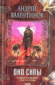 Око силы. Первая трилогия. 1920-1921 годы