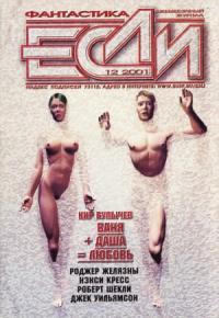 «Если», 2001 № 12