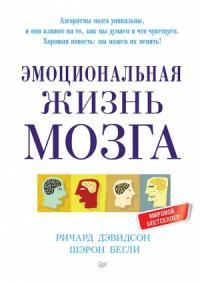 Ричард Дэвидсон, Шерон Бегли - Эмоциональная жизнь мозга
