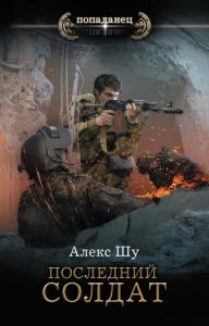 Последний солдат