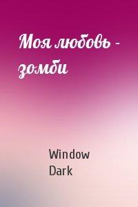Window Dark - Моя любовь - зомби