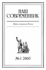 Наш Современник, 2005 № 01
