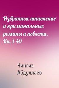 Избранные шпионские и криминальные романы и повести. Кн. 1-40