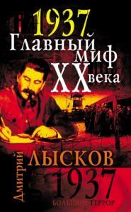 1937. Главный миф XX века