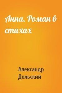 Александр Дольский - Анна. Роман в стихах
