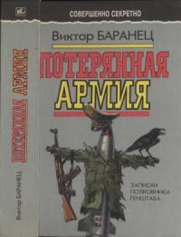 Потерянная армия: Записки полковника Генштаба