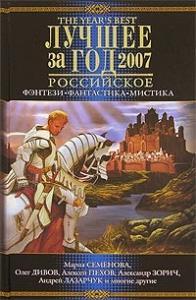Александр Щёголев - Хозяин
