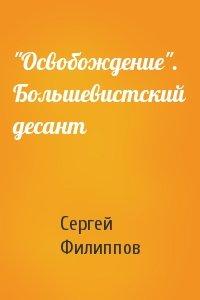 """""""Освобождение"""". Большевистский десант"""