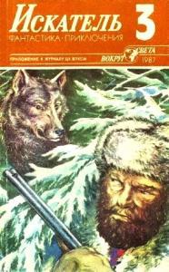 Искатель. 1987. Выпуск №3