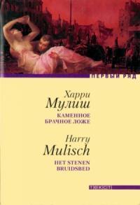 Харри Мулиш - Каменное брачное ложе