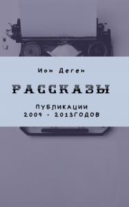 Рассказы (публикации 2009–2017 годов)