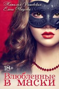 Влюбленные в маски