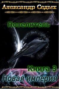 Книга 3. Новая империя (СИ)