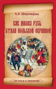 Как Малая Русь стала польской окраиной