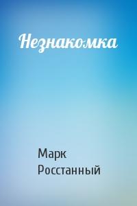 Марк Росстанный - Незнакомка