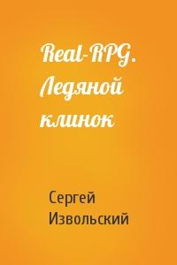 Real-RPG. Ледяной клинок