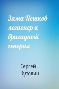 Зяма Пешков — легионер и бригадный генерал