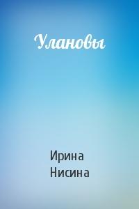 Ирина Нисина - Улановы