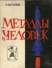 Металлы и человек