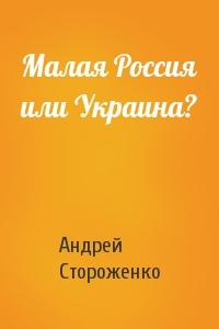 Малая Россия или Украина?