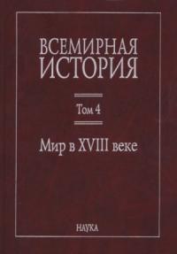 Всемирная история: в 6 томах. Том 4: Мир в XVIII веке