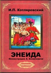 Энеида (илл. А. Базилевича)