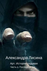 Артур Рэйш - 7 ч.2 Последний бог
