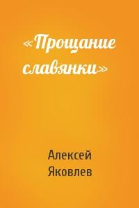 Алексей Яковлев - «Прощание славянки»