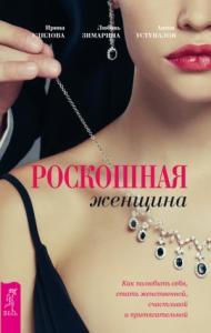 Ирина Удилова, Любовь Зимарина, Антон Уступалов - Роскошная женщина